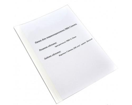 Папка для термопереплета ПВХ-Глянец   8,0 мм  (10шт в упаковке) (10)